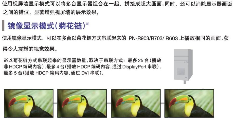 sharp-pn-r603-5
